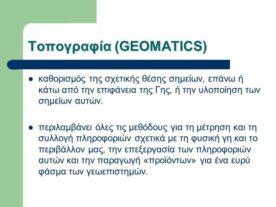 Τοπογραφία (GEOMATICS) καθορισμός της σχετικής θέσης σημείων, επάνω ή κάτω από την επιφάνεια της Γης, ή την υλοποίηση των σημείων αυτών. περιλαμβάνει