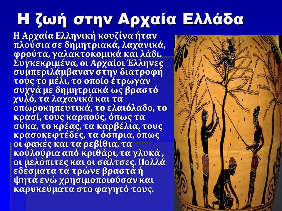 Η ζωή στην Αρχαία Ελλάδα Η Αρχαία Ελληνική κουζίνα ήταν πλούσια σε δημητριακά, λαχανικά, φρούτα, γαλακτοκομικά και λάδι. Συγκεκριμένα, οι Αρχαίοι Έλλη