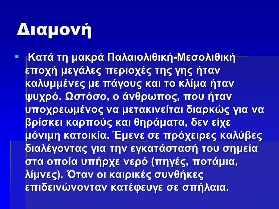 Πηγές  ΠΗΓΕΣ  Βιβλίο Ιστορίας Α΄ Γυμνασίου  Wikipedia  elwikipediaorg\παλαιολιθική εποχή  http://38gym- athin.att.sch.gr/images/other_schoolwork/ diatrofi_sto_byzantio.htm http://38gym- athin.att.sch.gr/images/other_schoolwork/ diatrofi_sto_byzantio.htm http://38gym- athin.att.sch.gr/images/other_schoolwork/ diatrofi_sto_byzantio.htm  http://www.byzantinemuseum.gr/el/collecti ons/ceramics/