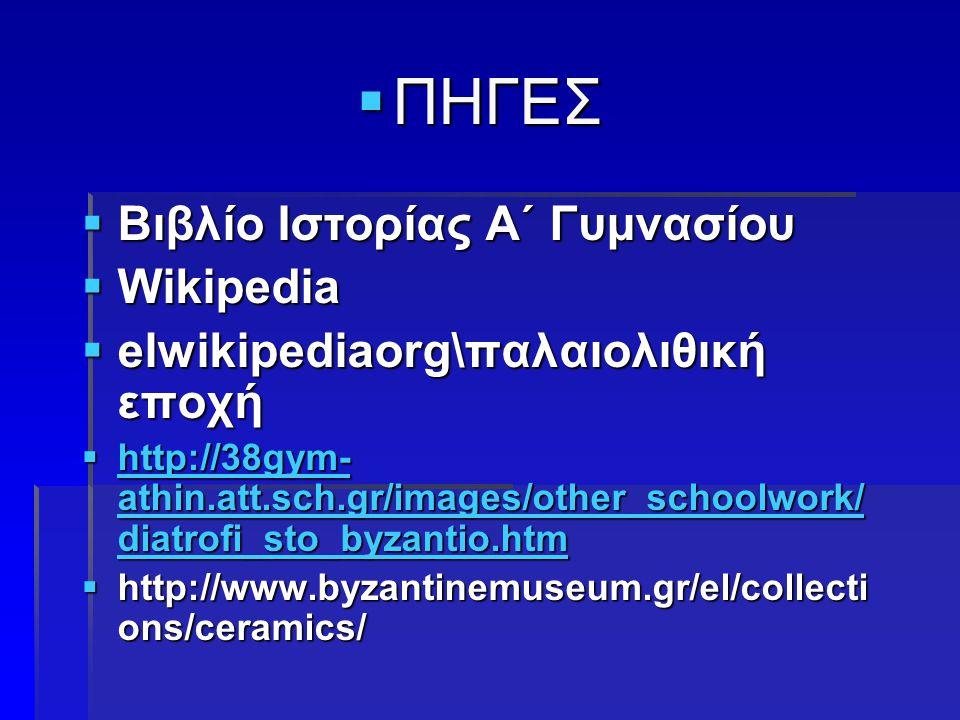 Πηγές  ΠΗΓΕΣ  Βιβλίο Ιστορίας Α΄ Γυμνασίου  Wikipedia  elwikipediaorg\παλαιολιθική εποχή  http://38gym- athin.att.sch.gr/images/other_schoolwork/