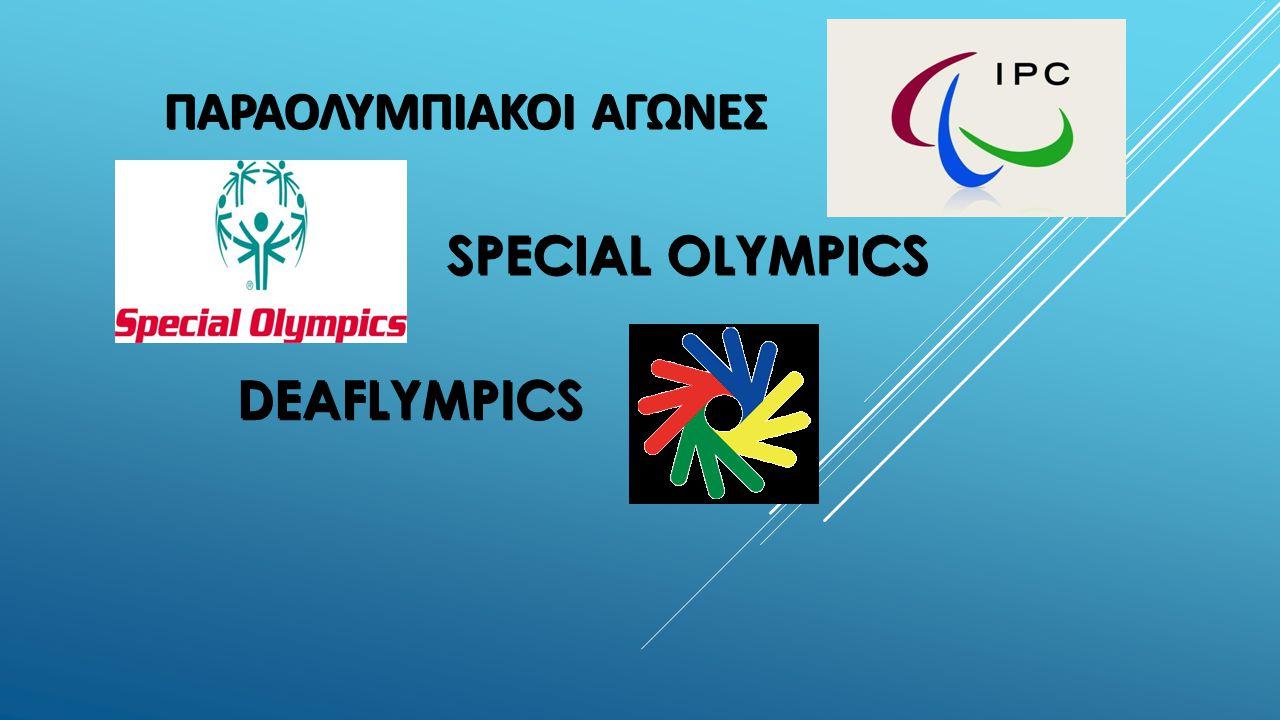 ΠΑΡΑΟΛΥΜΠΙΑΚΟΙ ΑΓΩΝΕΣ SPECIAL OLYMPICS DEAFLYMPICS