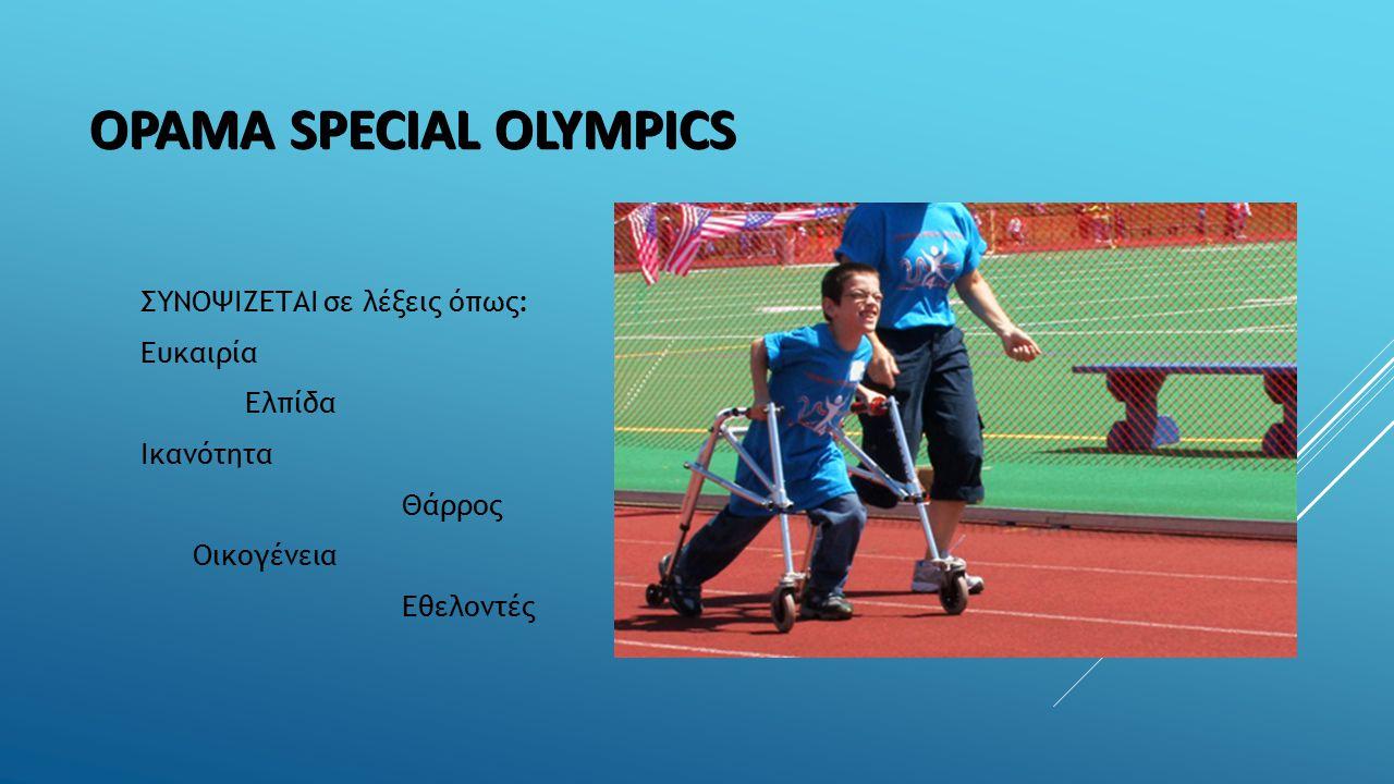 ΟΡΑΜΑ SPECIAL OLYMPICS ΣΥΝΟΨΙΖΕΤΑΙ σε λέξεις όπως: Ευκαιρία Ελπίδα Ικανότητα Θάρρος Οικογένεια Εθελοντές