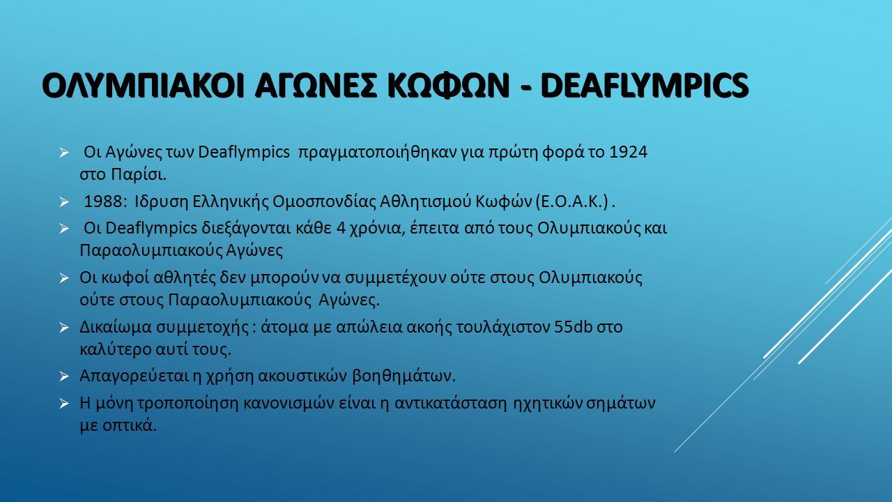 ΟΛΥΜΠΙΑΚΟΙ ΑΓΩΝΕΣ ΚΩΦΩΝ - DEAFLYMPICS  Οι Αγώνες των Deaflympics πραγματοποιήθηκαν για πρώτη φορά το 1924 στο Παρίσι.  1988: Ιδρυση Ελληνικής Ομοσπο