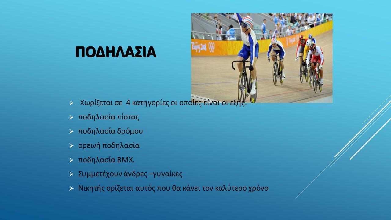 ΠΟΔΗΛΑΣΙΑ  Χωρίζεται σε 4 κατηγορίες οι οποίες είναι οι εξής:  ποδηλασία πίστας  ποδηλασία δρόμου  ορεινή ποδηλασία  ποδηλασία BMX.  Συμμετέχουν