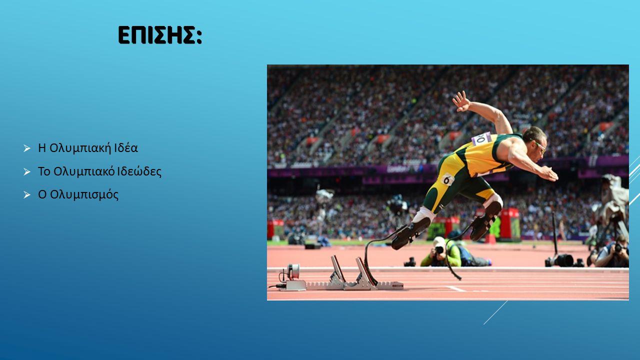 ΕΠΙΣΗΣ:  Η Ολυμπιακή Ιδέα  Το Ολυμπιακό Ιδεώδες  Ο Ολυμπισμός