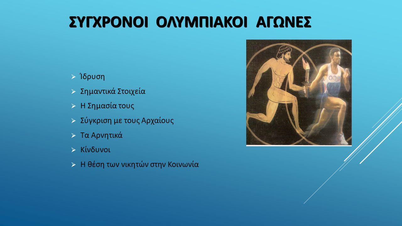 ΣΥΓΧΡΟΝΟΙ ΟΛΥΜΠΙΑΚΟΙ ΑΓΩΝΕΣ  Ίδρυση  Σημαντικά Στοιχεία  Η Σημασία τους  Σύγκριση με τους Αρχαίους  Τα Αρνητικά  Κίνδυνοι  Η θέση των νικητών στην Κοινωνία