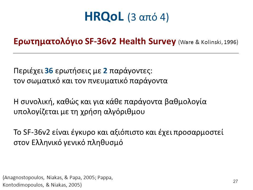 HRQoL (3 από 4) Ερωτηματολόγιο SF-36v2 Health Survey (Ware & Kolinski, 1996) Περιέχει 36 ερωτήσεις με 2 παράγοντες: τον σωματικό και τον πνευματικό πα