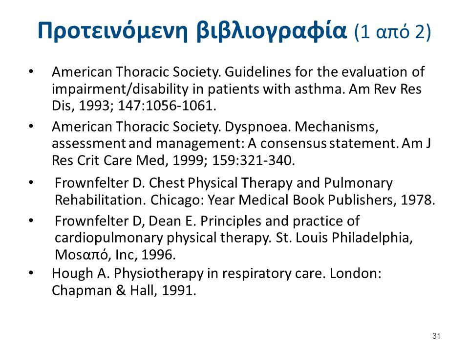 Προτεινόμενη βιβλιογραφία (1 από 2) American Thoracic Society. Guidelines for the evaluation of impairment/disability in patients with asthma. Am Rev