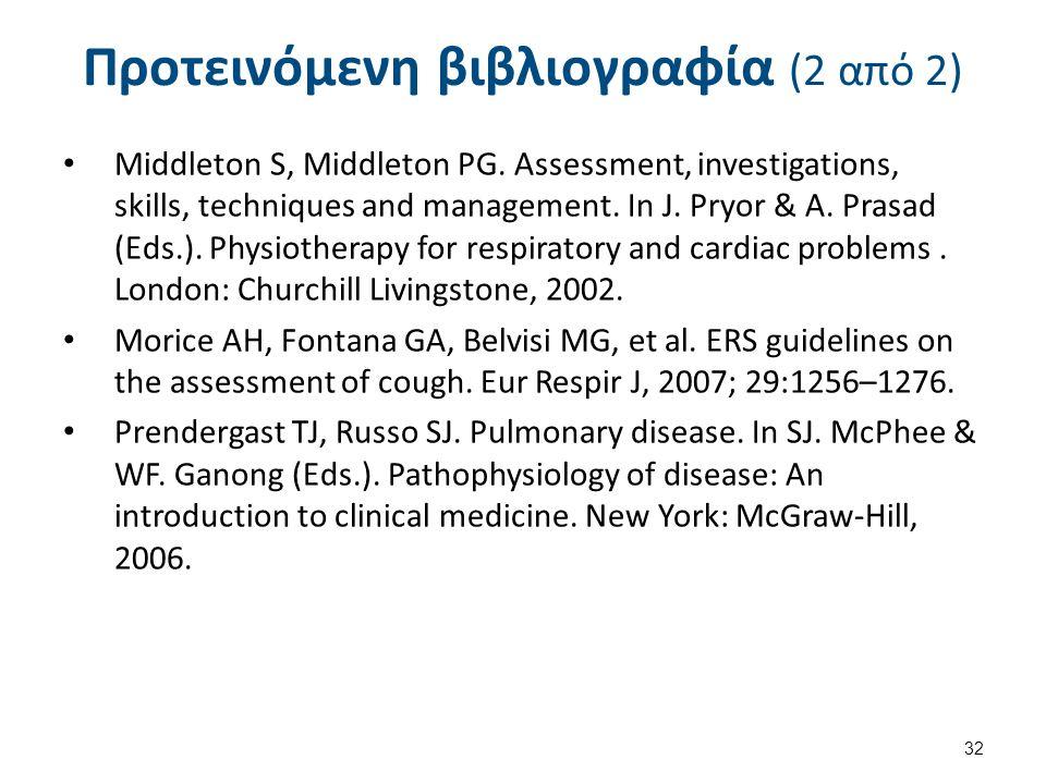 Προτεινόμενη βιβλιογραφία (2 από 2) Middleton S, Middleton PG. Assessment, investigations, skills, techniques and management. In J. Pryor & A. Prasad