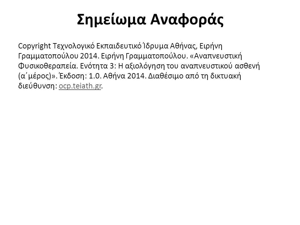 Σημείωμα Αναφοράς Copyright Τεχνολογικό Εκπαιδευτικό Ίδρυμα Αθήνας, Ειρήνη Γραμματοπούλου 2014. Ειρήνη Γραμματοπούλου. «Αναπνευστική Φυσικοθεραπεία. Ε