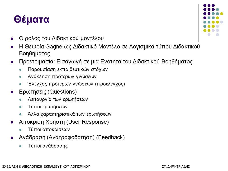 ΣΧΕΔΙΑΣΗ & ΑΞΙΟΛΟΓΗΣΗ ΕΚΠΑΙΔΕΥΤΙΚΟΥ ΛΟΓΙΣΜΙΚΟΥ ΣΤ. ΔΗΜΗΤΡΙΑΔΗΣ Θέματα Ο ρόλος του Διδακτικού μοντέλου Η Θεωρία Gagne ως Διδακτικό Μοντέλο σε Λογισμικά