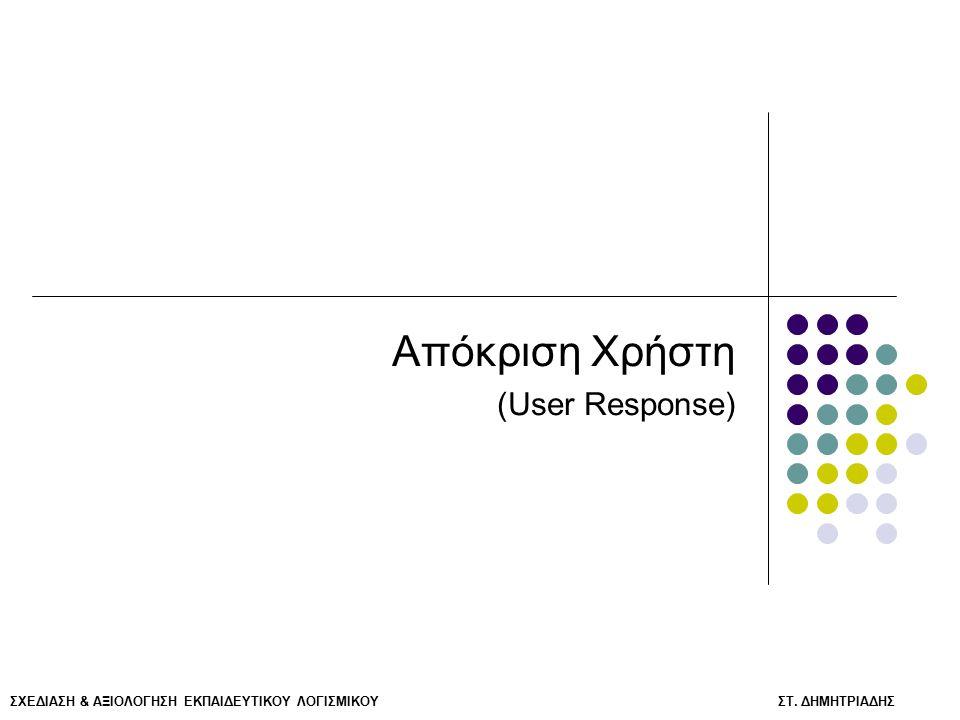 ΣΧΕΔΙΑΣΗ & ΑΞΙΟΛΟΓΗΣΗ ΕΚΠΑΙΔΕΥΤΙΚΟΥ ΛΟΓΙΣΜΙΚΟΥ ΣΤ. ΔΗΜΗΤΡΙΑΔΗΣ Απόκριση Χρήστη (User Response)