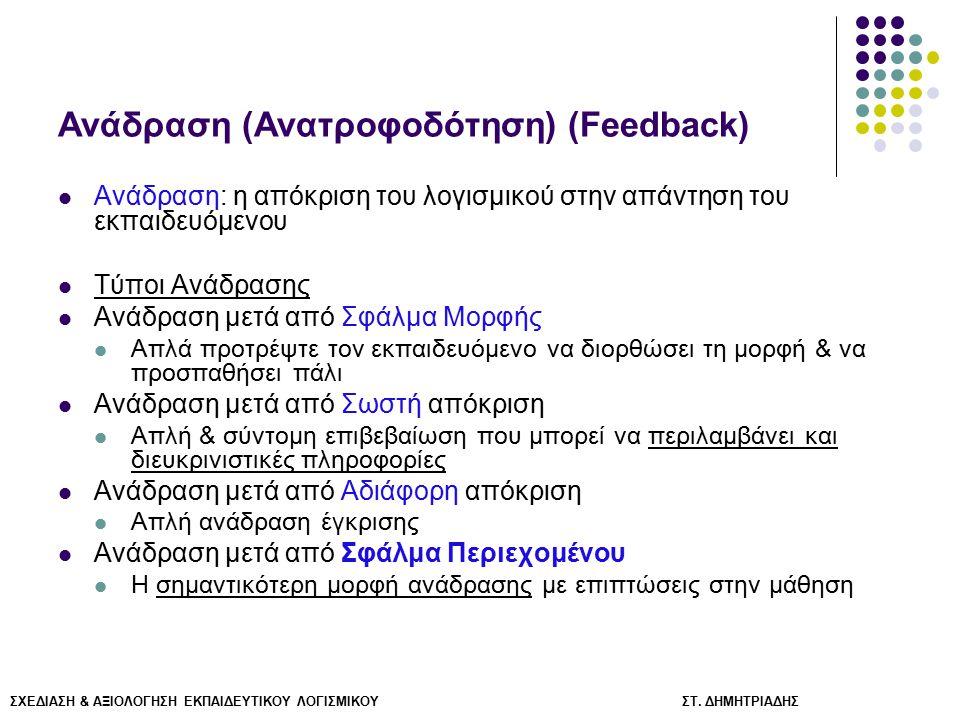ΣΧΕΔΙΑΣΗ & ΑΞΙΟΛΟΓΗΣΗ ΕΚΠΑΙΔΕΥΤΙΚΟΥ ΛΟΓΙΣΜΙΚΟΥ ΣΤ. ΔΗΜΗΤΡΙΑΔΗΣ Ανάδραση (Ανατροφοδότηση) (Feedback) Ανάδραση: η απόκριση του λογισμικού στην απάντηση