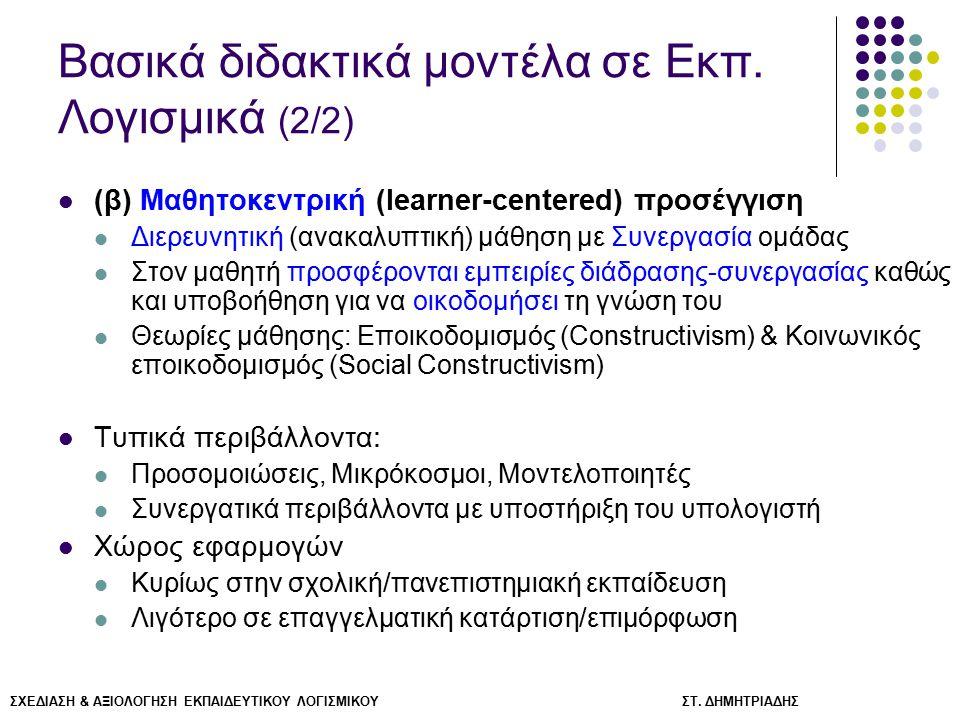 ΣΧΕΔΙΑΣΗ & ΑΞΙΟΛΟΓΗΣΗ ΕΚΠΑΙΔΕΥΤΙΚΟΥ ΛΟΓΙΣΜΙΚΟΥ ΣΤ. ΔΗΜΗΤΡΙΑΔΗΣ Βασικά διδακτικά μοντέλα σε Εκπ. Λογισμικά (2/2) (β) Μαθητοκεντρική (learner-centered)
