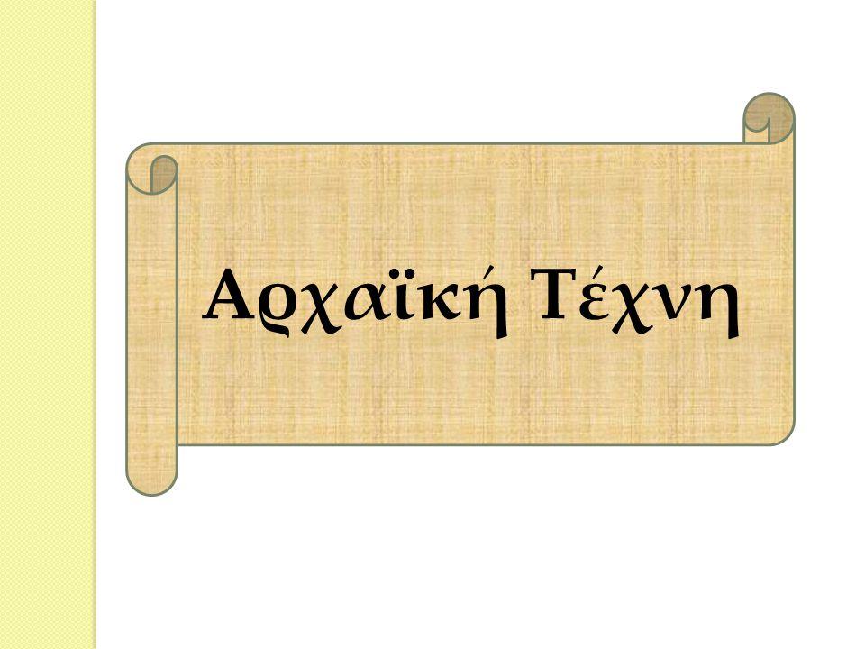Αρχαϊκή Αγγειογραφία
