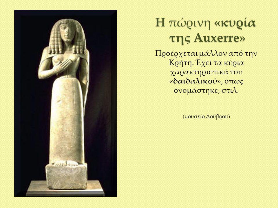 Η πώρινη «κυρία της Auxerre» Προέρχεται μάλλον από την Κρήτη. Έχει τα κύρια χαρακτηριστικά του «δαιδαλικού», όπως ονομάστηκε, στιλ. (μουσείο Λούβρου)