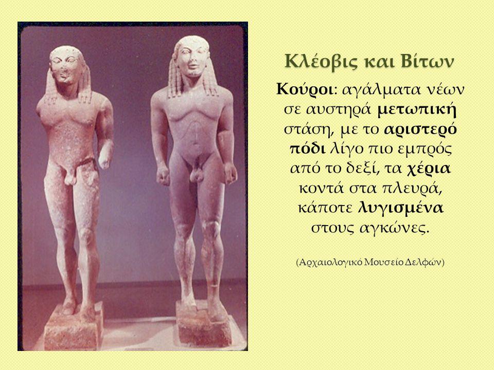 Κλέοβις και Βίτων Κούροι: αγάλματα νέων σε αυστηρά μετωπική στάση, με το αριστερό πόδι λίγο πιο εμπρός από το δεξί, τα χέρια κοντά στα πλευρά, κάποτε