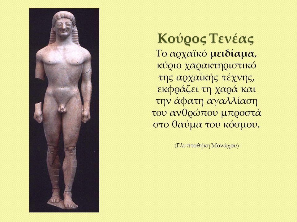 Κούρος Τενέας Το αρχαϊκό μειδίαμα, κύριο χαρακτηριστικό της αρχαϊκής τέχνης, εκφράζει τη χαρά και την άφατη αγαλλίαση του ανθρώπου μπροστά στο θαύμα τ