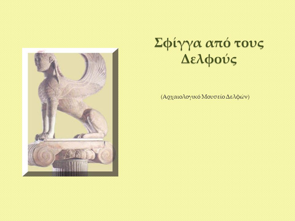 Σφίγγα από τους Δελφούς (Αρχαιολογικό Μουσείο Δελφών)