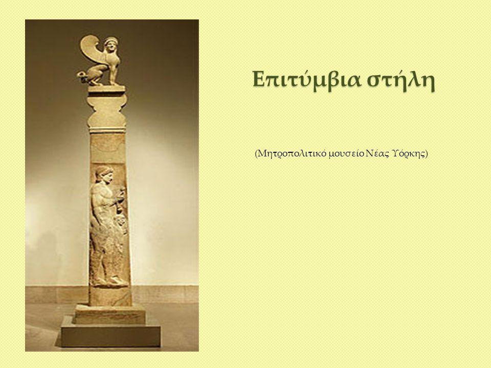 Επιτύμβια στήλη (Μητροπολιτικό μουσείο Νέας Υόρκης)