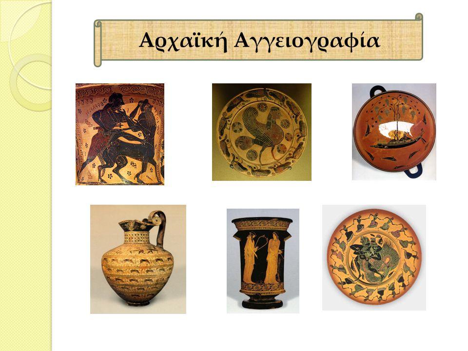 Ολπή κορινθιακής τεχνοτροπίας Αγγείο της ανατολίζουσας περιόδου.