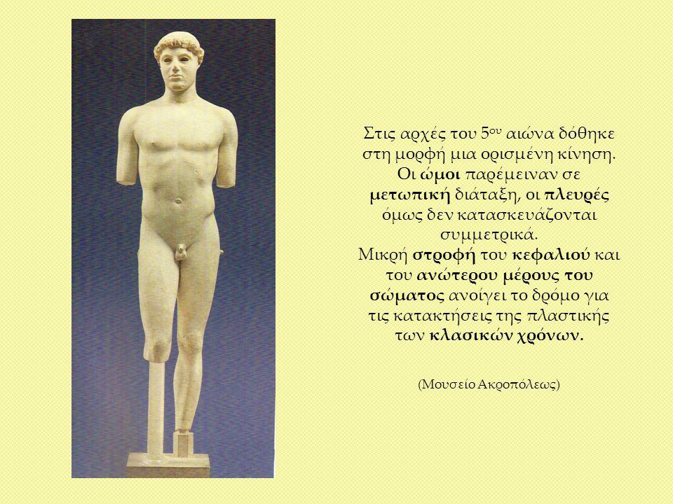 Στις αρχές του 5 ου αιώνα δόθηκε στη μορφή μια ορισμένη κίνηση. Οι ώμοι παρέμειναν σε μετωπική διάταξη, οι πλευρές όμως δεν κατασκευάζονται συμμετρικά
