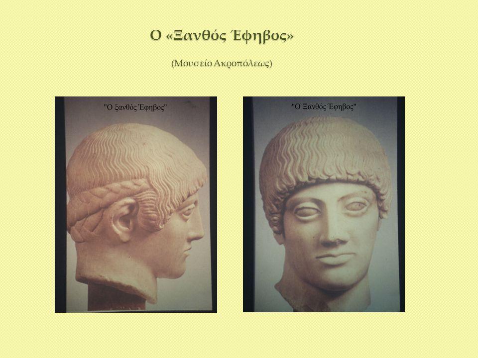 Ο «Ξανθός Έφηβος» (Μουσείο Ακροπόλεως)