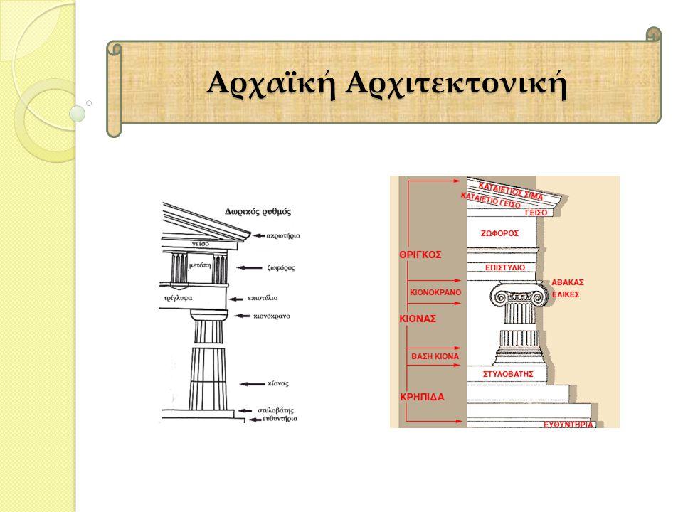 Αρχαϊκή Αρχιτεκτονική