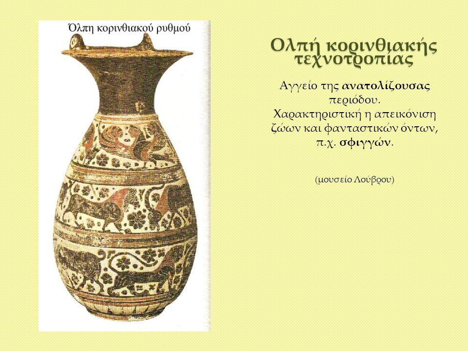 Ο Μοσχοφόρος Σύμφωνα με την επιγραφή της βάσης τον ανέθεσε ο Ρόμβος. (Μουσείο Ακροπόλεως)