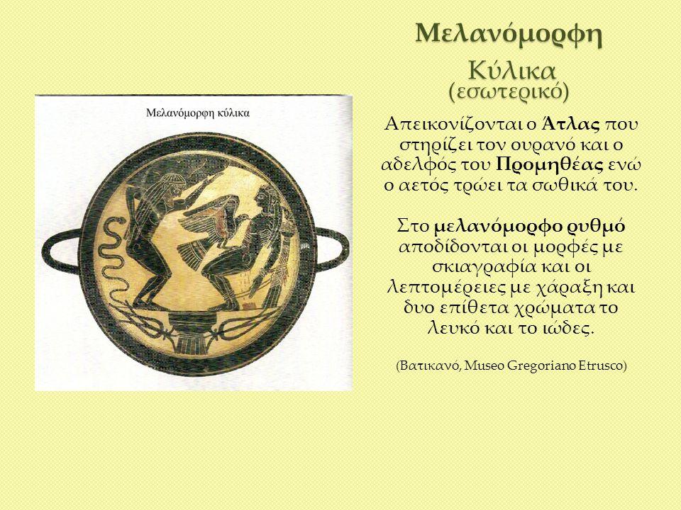 Μελανόμορφη Κύλικα (εσωτερικό) Απεικονίζονται ο Άτλας που στηρίζει τον ουρανό και ο αδελφός του Προμηθέας ενώ ο αετός τρώει τα σωθικά του. Στο μελανόμ