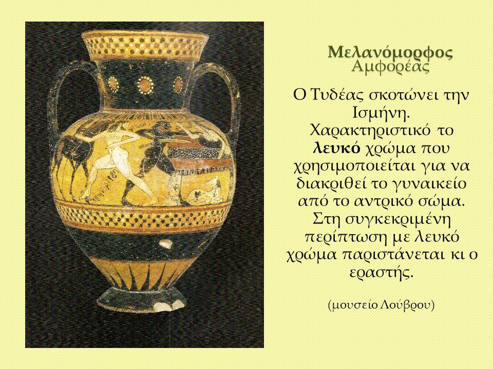 Μελανόμορφος Αμφορέας Ο Τυδέας σκοτώνει την Ισμήνη. Χαρακτηριστικό το λευκό χρώμα που χρησιμοποιείται για να διακριθεί το γυναικείο από το αντρικό σώμ