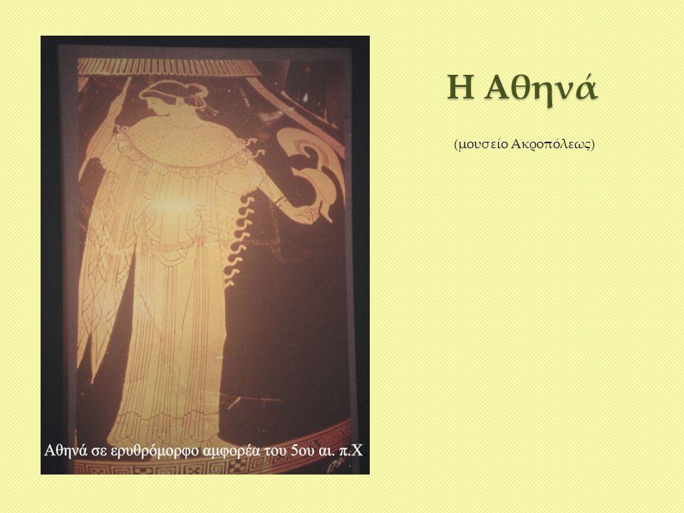 Η κόρη της Ακροπόλεως (Μουσείο της Ακροπόλεως)