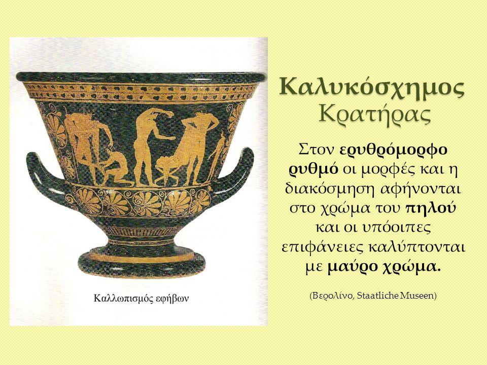 Ερυθρόμορφος αμφορέας Απεικονίζεται ο Κροίσος στην πυρά. (μουσείο Λούβρου)