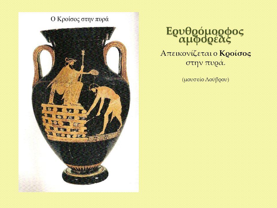 Σύμπλεγμα Θησέα και Αντιόπης Από την Αμαζονομαχία στο δυτικό αέτωμα του ναού του Απόλλωνα στην Ερέτρια.