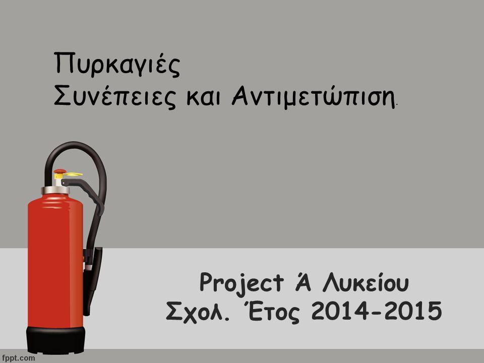 Project Ά Λυκείου Σχολ. Έτος 2014-2015 Πυρκαγιές Συνέπειες και Αντιμετώπιση.