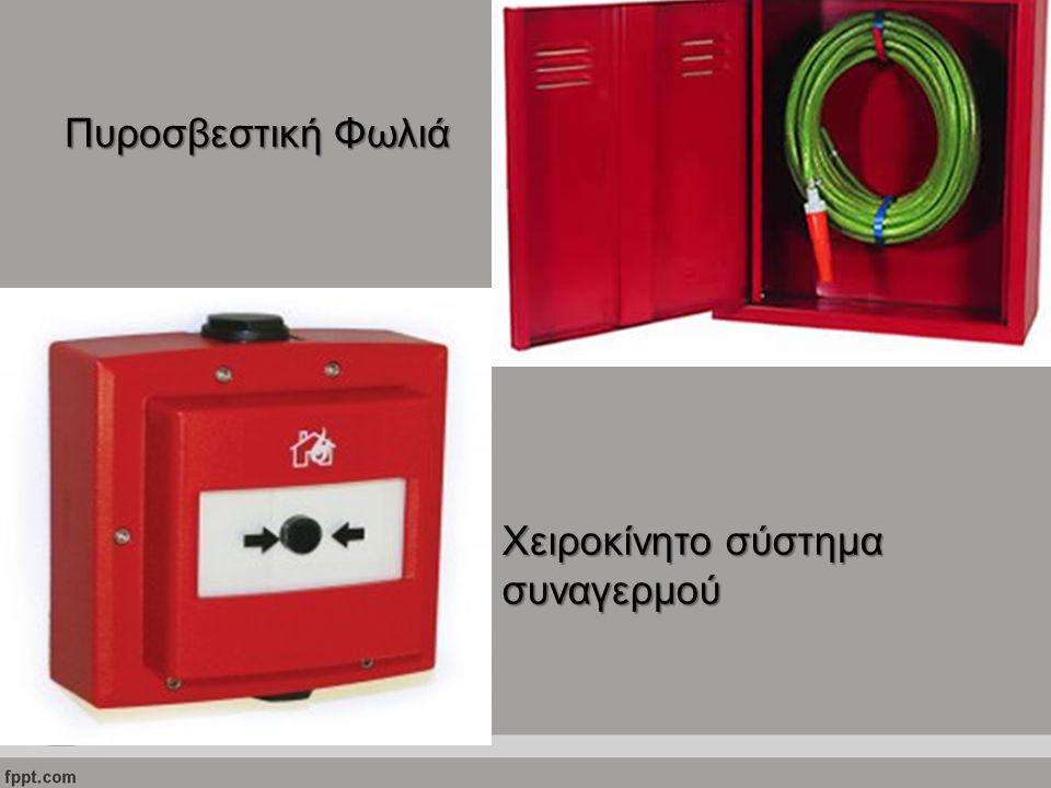 Πυροσβεστική Φωλιά Χειροκίνητο σύστημα συναγερμού