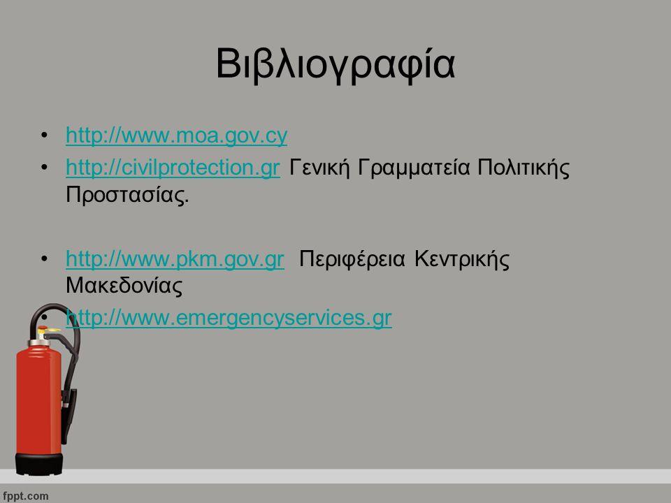 Βιβλιογραφία http://www.moa.gov.cy http://civilprotection.gr Γενική Γραμματεία Πολιτικής Προστασίας.http://civilprotection.gr http://www.pkm.gov.gr Πε