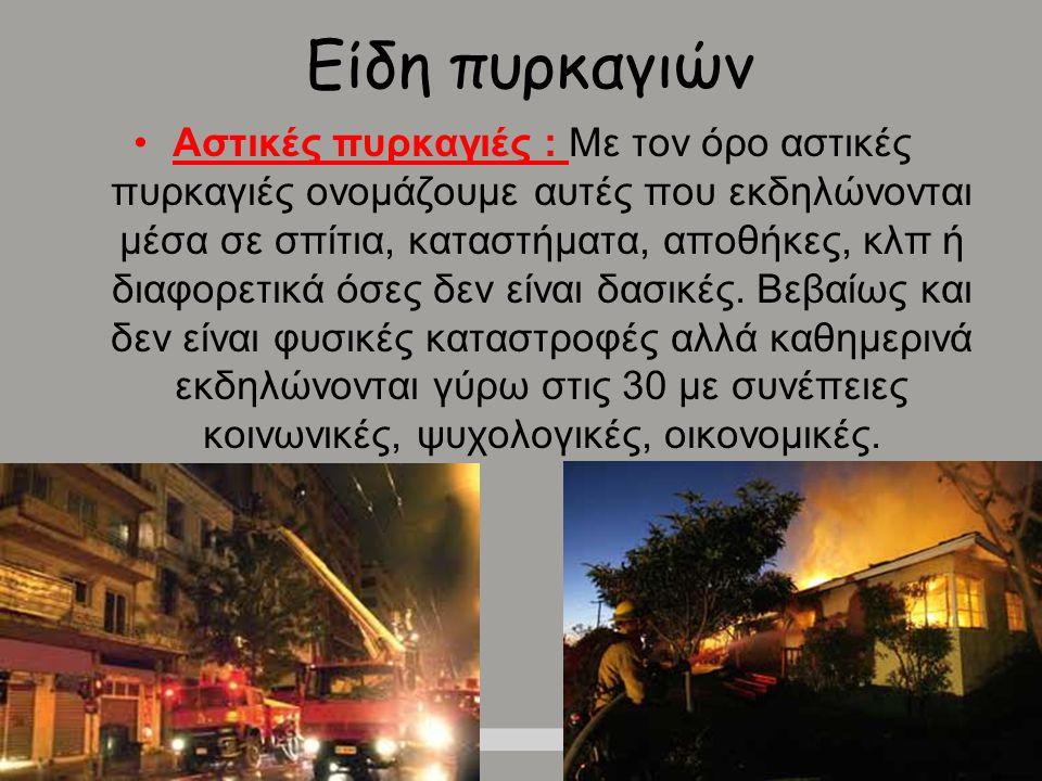 Είδη πυρκαγιών Αστικές πυρκαγιές : Με τον όρο αστικές πυρκαγιές ονομάζουμε αυτές που εκδηλώνονται μέσα σε σπίτια, καταστήματα, αποθήκες, κλπ ή διαφορε