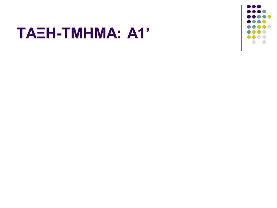 ΤΑΞΗ-ΤΜΗΜΑ: Α1'