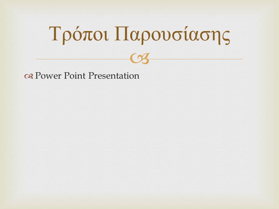   Power Point Presentation Τρόποι Παρουσίασης