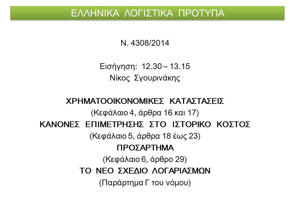 ΕΛΛΗΝΙΚΑ ΛΟΓΙΣΤΙΚΑ ΠΡΟΤΥΠΑ Ν. 4308/2014 Εισήγηση: 12.30 – 13.15 Νίκος Σγουρινάκης ΧΡΗΜΑΤΟΟΙΚΟΝΟΜΙΚΕΣ ΚΑΤΑΣΤΑΣΕΙΣ (Κεφάλαιο 4, άρθρα 16 και 17) ΚΑΝΟΝΕΣ