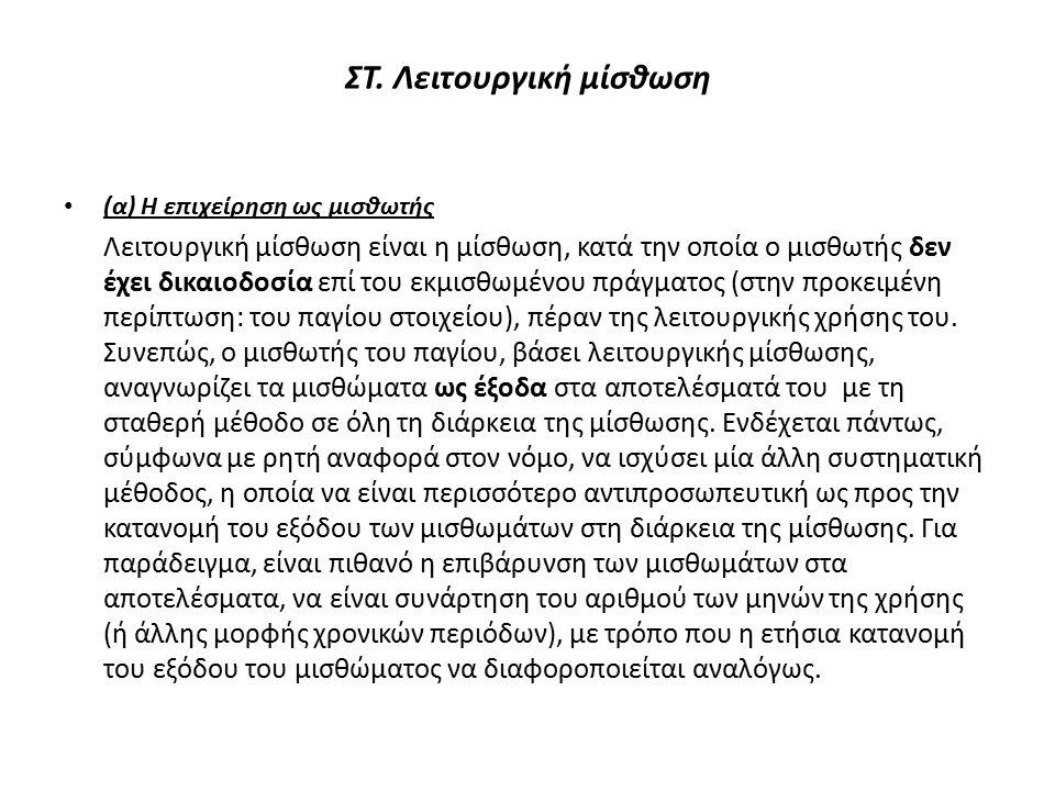 ΣΤ. Λειτουργική μίσθωση (α) Η επιχείρηση ως μισθωτής Λειτουργική μίσθωση είναι η μίσθωση, κατά την οποία ο μισθωτής δεν έχει δικαιοδοσία επί του εκμισ