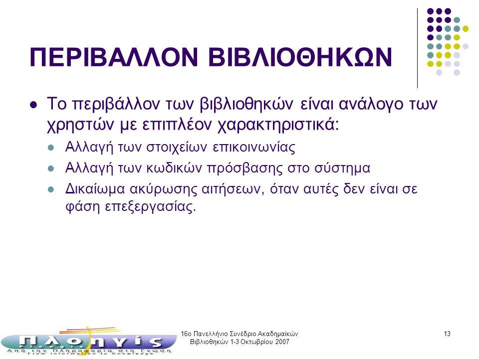 16ο Πανελλήνιο Συνέδριο Ακαδημαϊκών Βιβλιοθηκών 1-3 Οκτωβρίου 2007 13 ΠΕΡΙΒΑΛΛΟΝ ΒΙΒΛΙΟΘΗΚΩΝ Το περιβάλλον των βιβλιοθηκών είναι ανάλογο των χρηστών μ