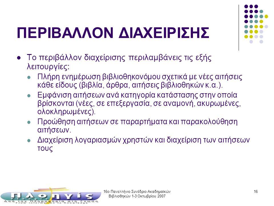 16ο Πανελλήνιο Συνέδριο Ακαδημαϊκών Βιβλιοθηκών 1-3 Οκτωβρίου 2007 16 ΠΕΡΙΒΑΛΛΟΝ ΔΙΑΧΕΙΡΙΣΗΣ Το περιβάλλον διαχείρισης περιλαμβάνεις τις εξής λειτουργ