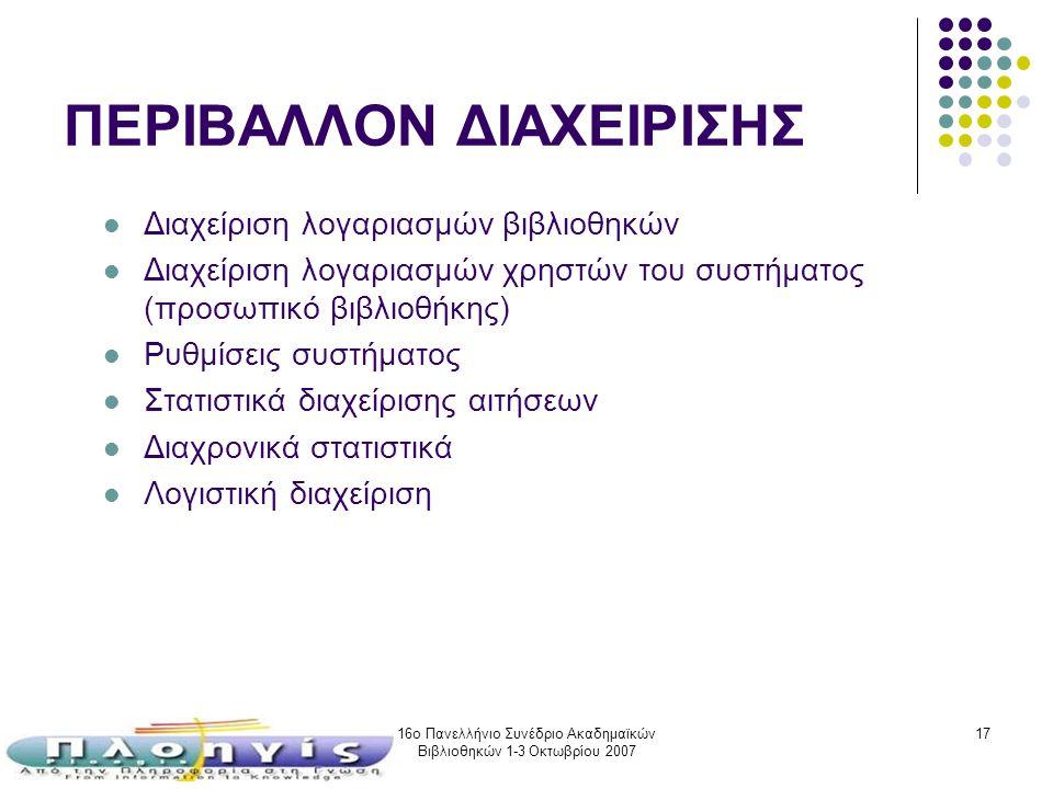 16ο Πανελλήνιο Συνέδριο Ακαδημαϊκών Βιβλιοθηκών 1-3 Οκτωβρίου 2007 17 ΠΕΡΙΒΑΛΛΟΝ ΔΙΑΧΕΙΡΙΣΗΣ Διαχείριση λογαριασμών βιβλιοθηκών Διαχείριση λογαριασμών