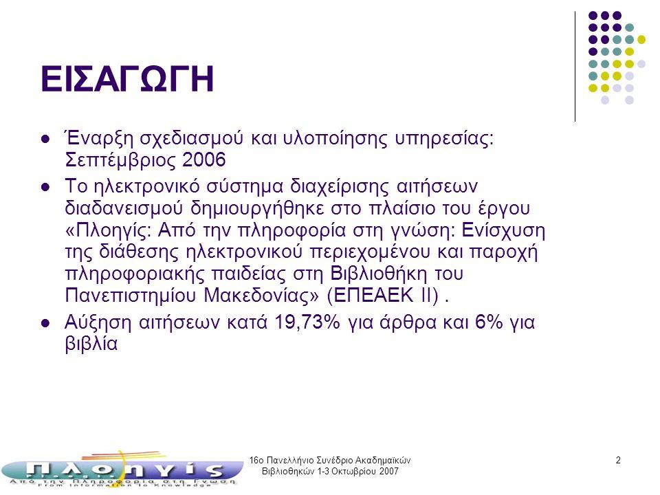 16ο Πανελλήνιο Συνέδριο Ακαδημαϊκών Βιβλιοθηκών 1-3 Οκτωβρίου 2007 2 ΕΙΣΑΓΩΓΗ Έναρξη σχεδιασμού και υλοποίησης υπηρεσίας: Σεπτέμβριος 2006 Το ηλεκτρον