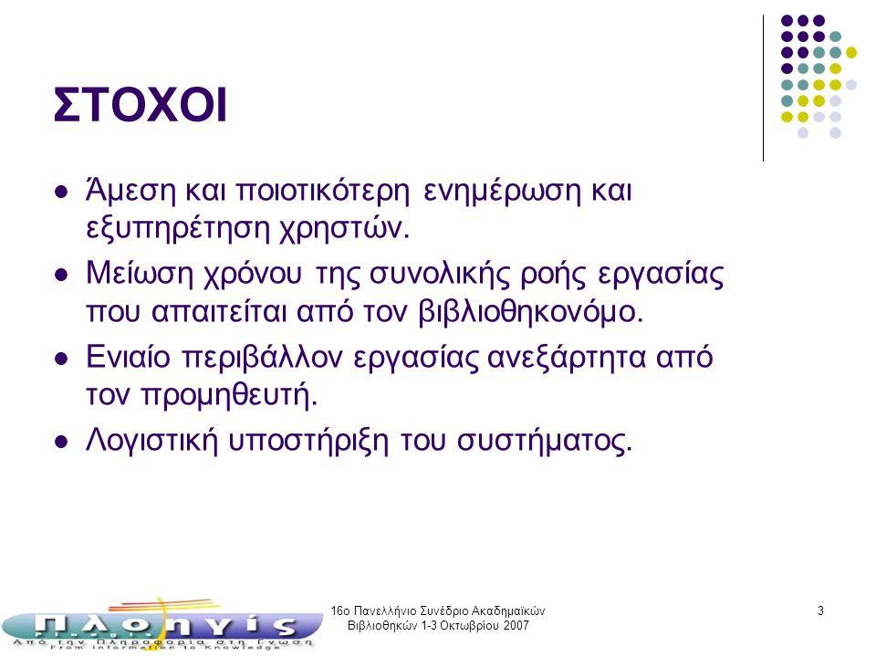 16ο Πανελλήνιο Συνέδριο Ακαδημαϊκών Βιβλιοθηκών 1-3 Οκτωβρίου 2007 3 ΣΤΟΧΟΙ Άμεση και ποιοτικότερη ενημέρωση και εξυπηρέτηση χρηστών. Μείωση χρόνου τη