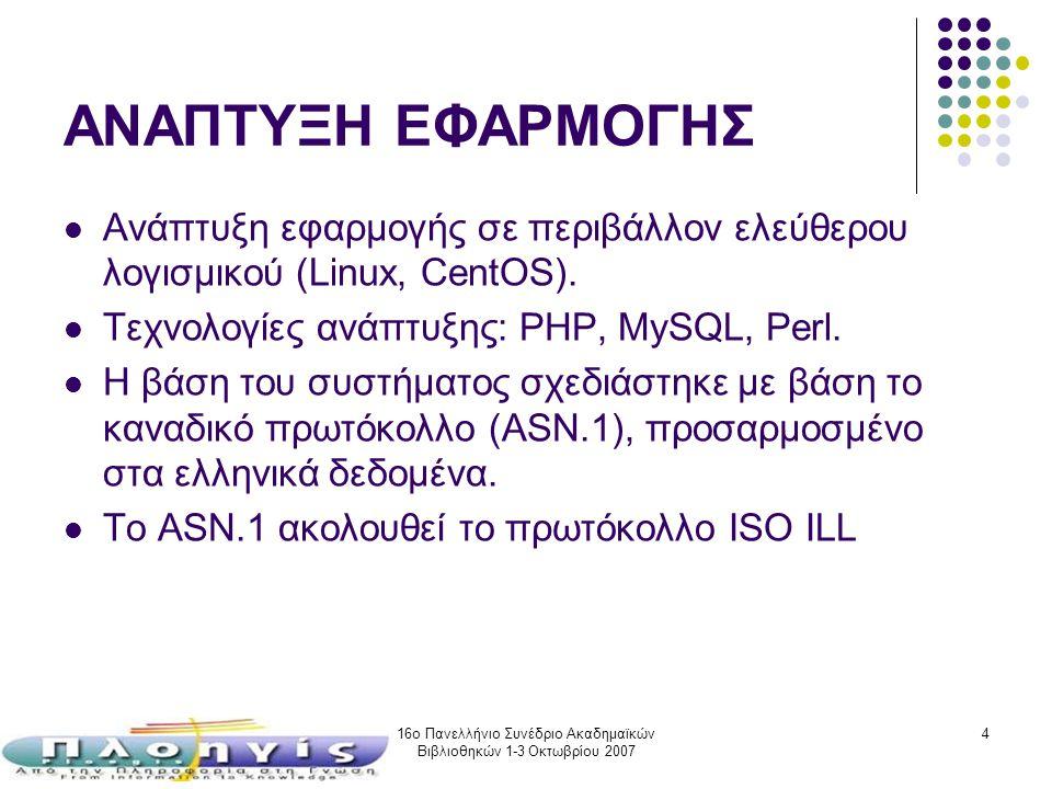 16ο Πανελλήνιο Συνέδριο Ακαδημαϊκών Βιβλιοθηκών 1-3 Οκτωβρίου 2007 4 ΑΝΑΠΤΥΞΗ ΕΦΑΡΜΟΓΗΣ Ανάπτυξη εφαρμογής σε περιβάλλον ελεύθερου λογισμικού (Linux,