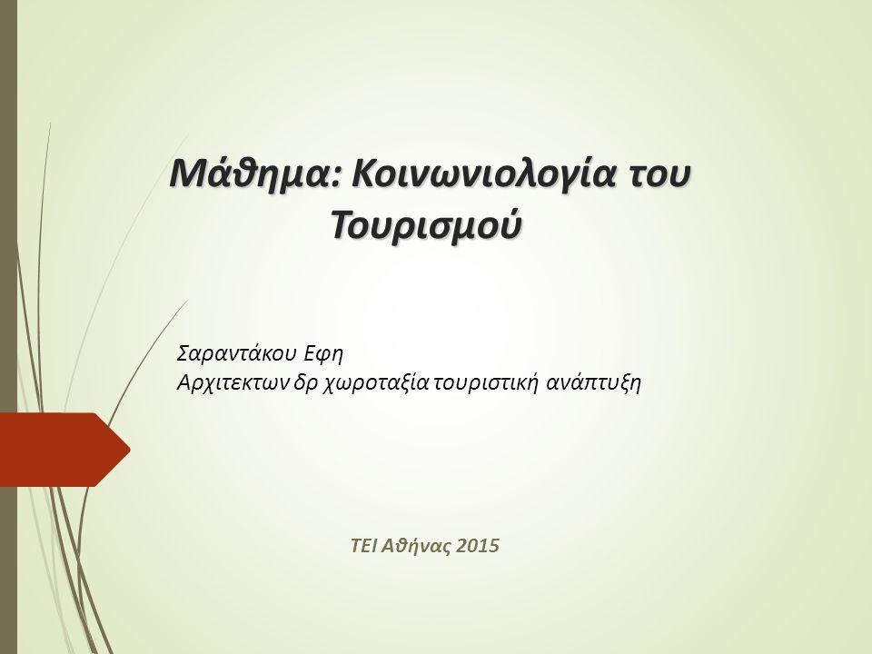 Α.Η παρέμβαση των κοινωνικών επιστημών στον τουρισμό 2.