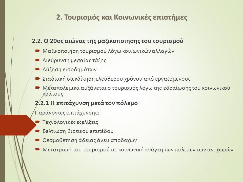 2.Τουρισμός και Κοινωνικές επιστήμες 2.2.